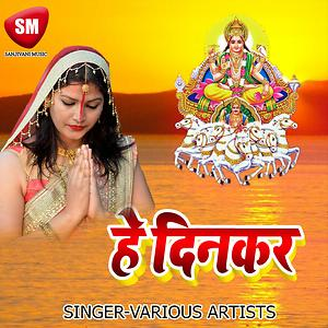 Chhath mp3 song download