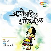 free download marathi songs salil kulkarni sandeep khare mp3