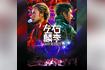 Opening + Medley : Wu Zhi Lian / Yue Ban Xiao Ye Qu / Wang Bu Le Ni / Fei Hua / Yu Ye Di Lang Man / Shen Shen Shen / Zui Ai Di Ni