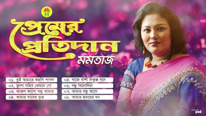 Premer Protidan  প্রেমের প্রতিদান  Bangla Audio Jukebox