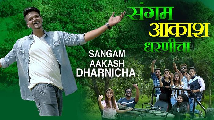 Sangam Aakash Dharnicha