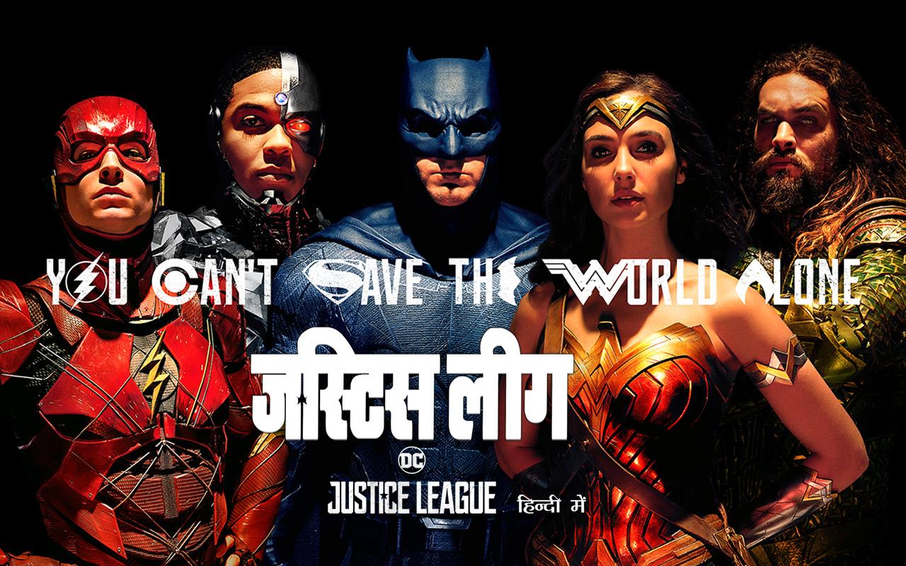 Justice League (Hindi)