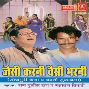 Jaisi Karni Waisi Bharni Songs Download Jaisi Karni Waisi Bharni Songs Mp3 Free Online Movie Songs Hungama