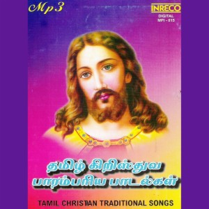 Tamil Christian Traditional Songs Songs Download Tamil Christian Traditional Songs Songs Mp3 Free Online Movie Songs Hungama
