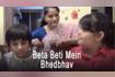 Beta Beti Mein Bhedbhav